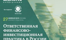 27 февраля 2019 года состоится конференция  «Ответственная финансово-инвестиционная практика в России» делового издания «Ведомости»