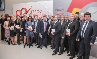 Состоялась IV церемония награждения лауреатов Всероссийского проекта в области социальной ответственности «Герои нашего времени»