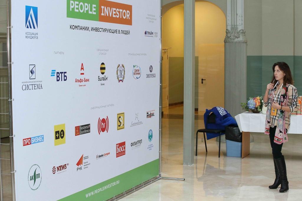 People Investor 2018: вектор – на развитие внутренних ресурсов