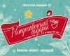 По доброй традиции: «Ростелеком» открыл многоканальные телефоны для рождественского благотворительного марафона в Новгородской области
