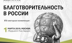 1 марта 2019 года деловая газета «Ведомости» организует XV ежегодную конференцию «Благотворительность в России»