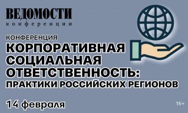 14 февраля 2019 года деловое издание «Ведомости» организует ежегодную конференцию  «Корпоративная социальная ответственность: практики российских регионов»