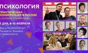III Международная практическая конференция  «Психология: вызовы современности»