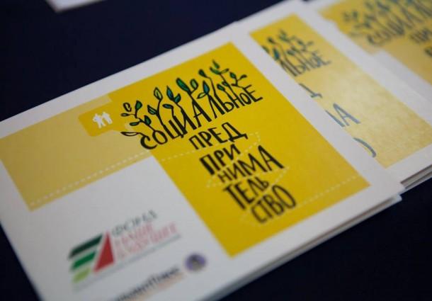 Идет прием заявок на конкурс «Социальный предприниматель – 2019»