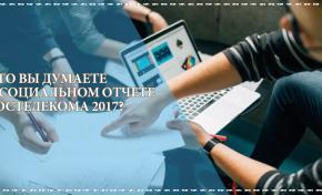 """Каким должен быть отчет об устойчивом развитии """"Ростелекома"""" 2018?"""