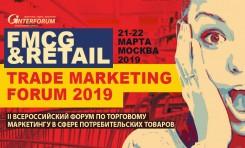 FMCG & Retail Trade Marketing Forum 2019