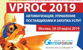VPROC 2019. Автоматизация, управление поставщиками и закупка услуг