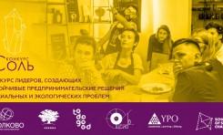 Конкурс СОЛь-2019: выбирай образование, вкладывай в себя!