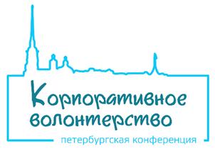5 апреля 2019 года состоится IV Петербургская конференция «Корпоративное волонтерство»