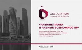 В Москве состоится первое заседание Ассоциации «Равные права и равные возможности».