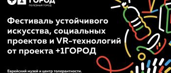 Фестиваль устойчивого искусства, социальных проектов и VR-технологий от проекта +1ГОРОД