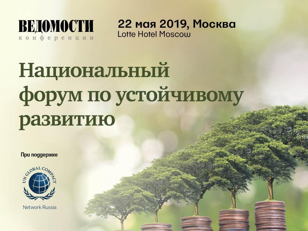 Национальный форум по устойчивом развитию