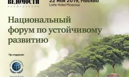 Национальный форум по устойчивому развитию