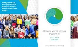 IV Неделя устойчивого развития пройдет в Москве  с 17 по 24 июня 2019 года