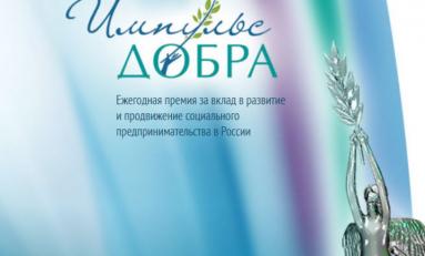 СМИ страны приглашаются к участию в Премии «Импульс добра»