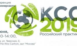 18 июня состоится конференция «КСО-2019. Российский практикум»