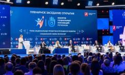 Социальное предпринимательство – одна из главных тем III Форума социальных инноваций регионов