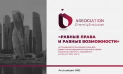 """""""Равные права и равные возможности"""" состоится официальное мероприятие в Москве"""