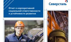«Северсталь» опубликовала отчет о корпоративной социальной ответственности и устойчивости развития компании за 2018 год
