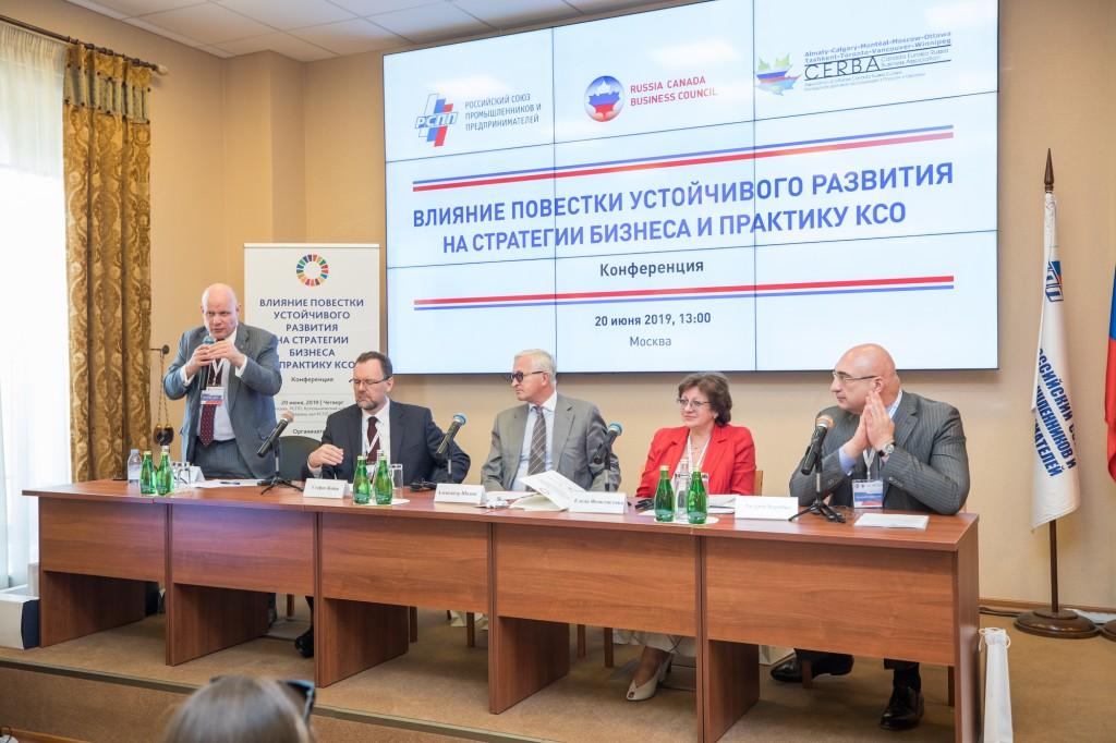 Канадские и российские бизнесмены обсудили практики корпоративной социальной ответственности в контексте устойчивого развития на конференции в РСПП