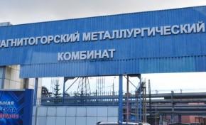 Уральские металлурги получили от ЮНИДО диплом за проекты в сфере экологии