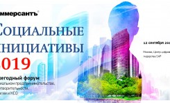 I ежегодный форум о социальном предпринимательстве, благотворительности, экологии и КСО «Социальные инициативы-2019»