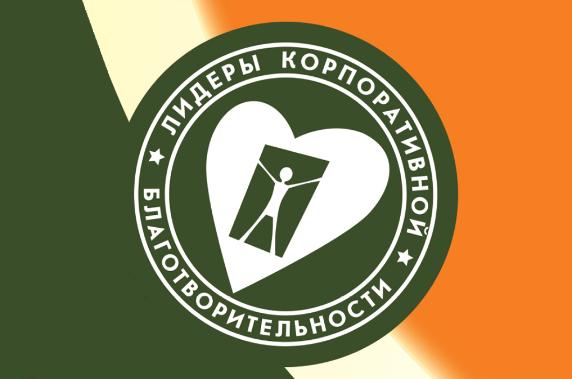 Продолжается приём анкет и заявок на номинации совместного проекта Форума Доноров, международной аудиторско-консалтинговой сети PwC и газеты «Ведомости». Проект «Лидеры корпоративной благотворительности» в этом году проводится в парадигме устойчивого развития.  Конкурс проводится в 2019 году уже в двенадцатый раз. За это время в нем приняло участие свыше 170 российских и иностранных компаний, осуществляющих свою деятельность в России и имеющих годовой оборот выше 100 миллионов рублей. Целью проекта является выявление лучших образцов благотворительных программ / социальных инвестиций компаний и распространение информации в бизнес-среде и в обществе в целом.