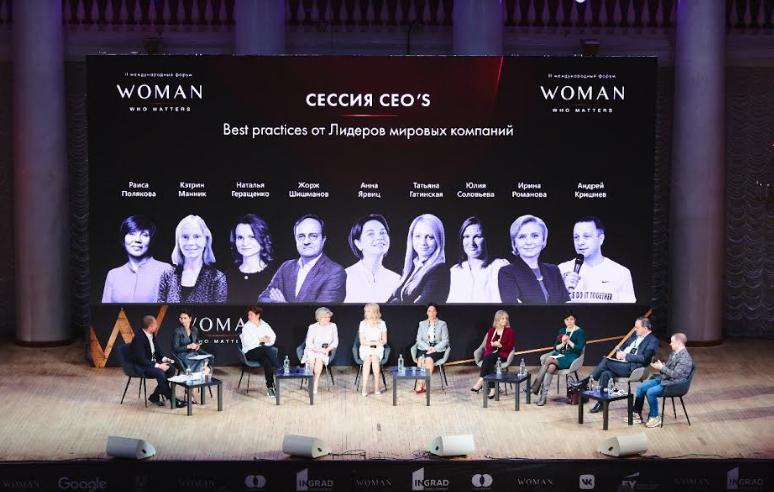 «Роль женщины в бизнесе»: в 3-ий раз состоится самый главный женский бизнес-форум этой осени «Woman Who Matters - 2019»