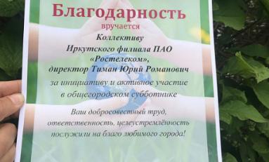 «Ростелеком» в Иркутске получил благодарность за поддержку экологических субботников