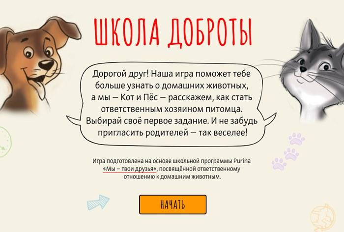 Питомцы Mail.ru и бренд PURINA® расскажут детям, как ответственно относиться к домашним животным