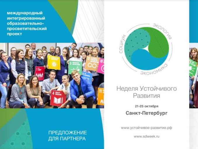 Первый региональный трек Недели устойчивого развития пройдет в Санкт-Петербурге с 21 по 25 октября 2019 года