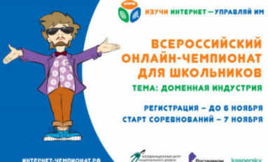 Онлайн-чемпионат «Изучи интернет — управляй им»: скоро стартуем!