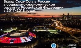 Coca-Cola в России представила исследование о вкладе в социально-экономическое развитие Российской Федерации
