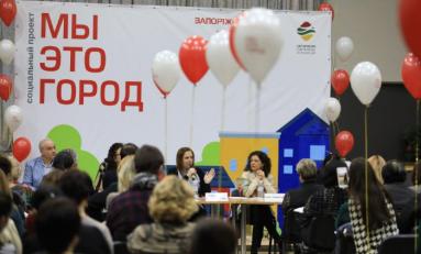 В Запорожье открыли VII сезон самого масштабного конкурса социальных проектов «Мы – это город»