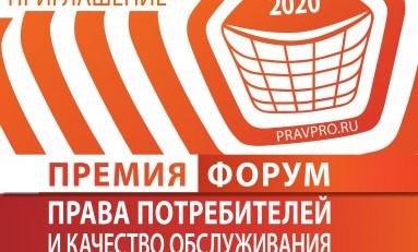 Открыт прием заявок на участие в ежегодной Премии «Права потребителей и качество обслуживания»