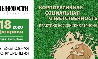 18 февраля 2020 года в Санкт-Петербурге состоится конференция «Корпоративная социальная ответственность: практики российских регионов»