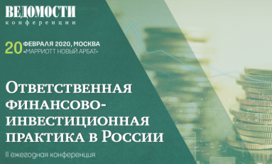 20 февраля 2020 года в Москве состоится II ежегодная конференция «Ответственная финансово-инвестиционная практика в России»