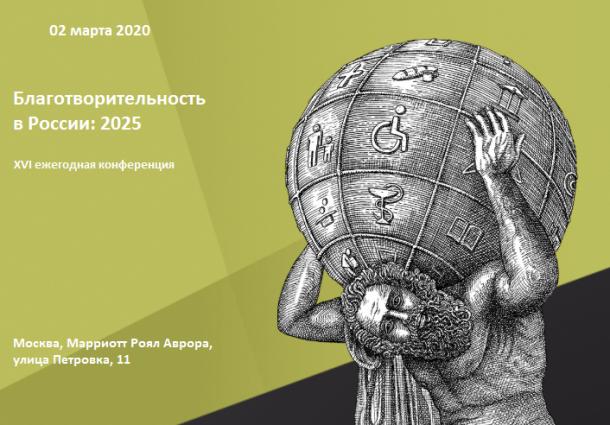 2 марта в Москве состоится XVI ежегодная конференция «Благотворительность в России»