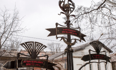 В центре Мариуполе появился еще один туристический магнит