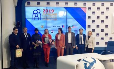 Определены лауреаты конкурса «Лучший социальный проект года»