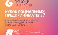 Конкурс Лиги Фонда «Наше будущее» перенесен на неизвестный срок