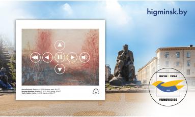 На площади Якуба Коласа откроется онлайн-выставка, посвященная УНОВИСу
