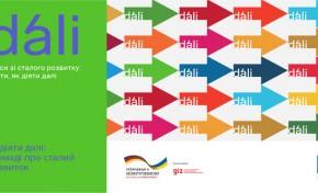 ПРООН запустила онлайн-курс по устойчивому развитию