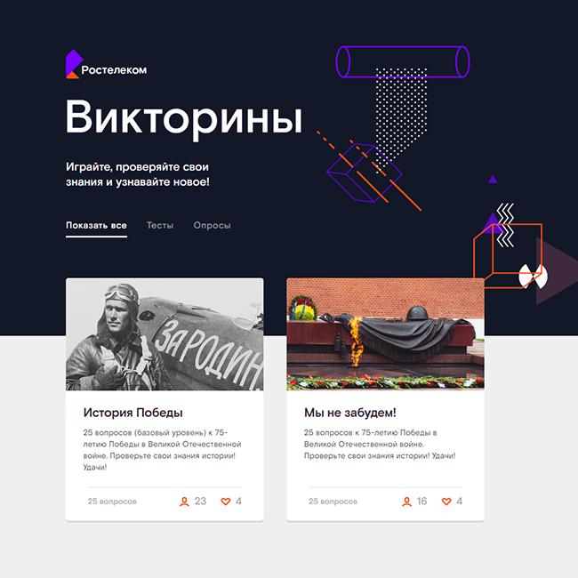 «Ростелеком» запустил онлайн-викторину «История Победы»