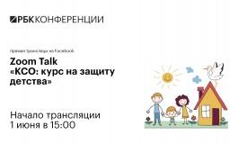 Zoom Talk «КСО: курс на защиту детства»