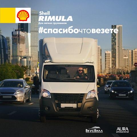 Концерн «Шелл» запустил социальную кампанию # СпасибоЧтоВезете в поддержку водителей легкого коммерческого транспорта
