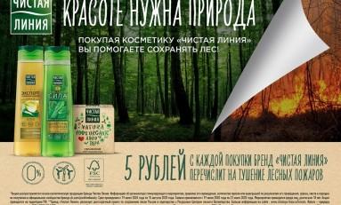 Крупнейший бренд  Unilever «Чистая Линия» и торговые сети «Перекрёсток» и «Карусель» помогут жителям России предотвратить лесные пожары