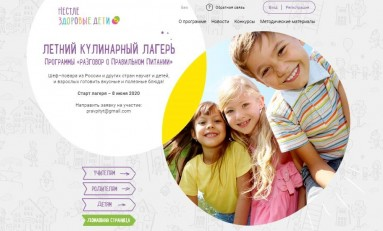 В России стартует летний дистанционный кулинарный лагерь программы «Разговор о правильном питании»
