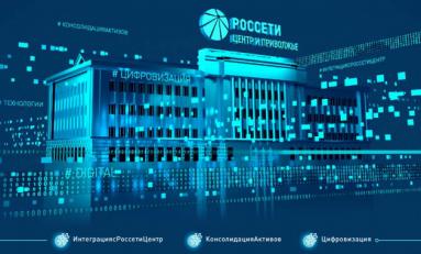 ПАО «МРСК Центра и Приволжья» опубликовал Интегрированный годовой отчет 2019 года