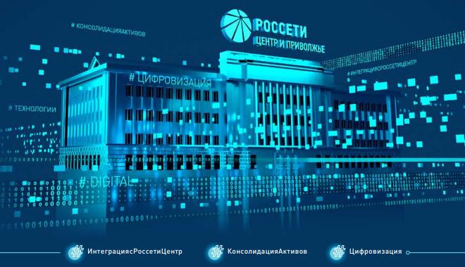 ПАО «МРСК Центра и Приволжья» опубликован Интегрированный годовой отчет 2019 года